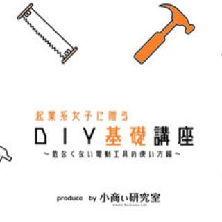 起業系女子に贈る DIY基礎講座