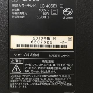 AQUOS40型液晶テレビ 難あり