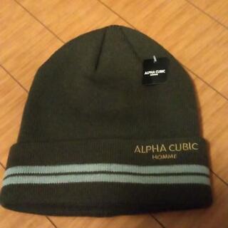 ALPHA CUBICニット帽子新品
