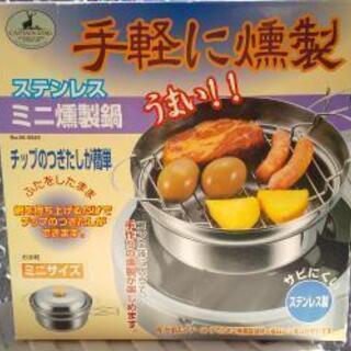 ミニ燻製鍋