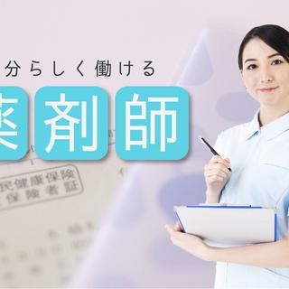 新卒・未経験OK★薬剤師(年齢、経験不問)環境、手当も充実の大手企業!