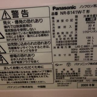 急募!Panasonic冷蔵庫