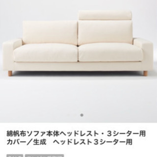 無印良品 3シーター ソファ ヘッドレスト