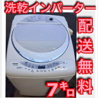 🚛配送無料🔰当日配送🎖7㌔🌟洗濯乾燥機インバーター銀河‼️の画像
