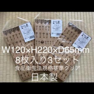 未開封 ギフト紙バッグ 日本製 3つセット 24枚