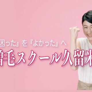 増毛エクステ〜仕入1割、利益9割、時給2万円の技術でお客様の「困...