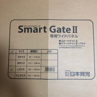 スマートゲイト2専用ワイドパネル(Lサイズ139〜163㎝)🉐