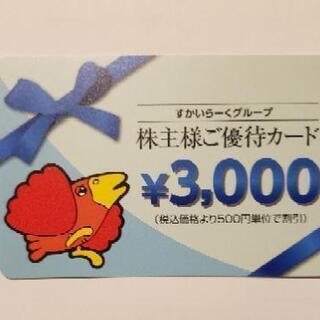 すかいらーく株主優待3000円分