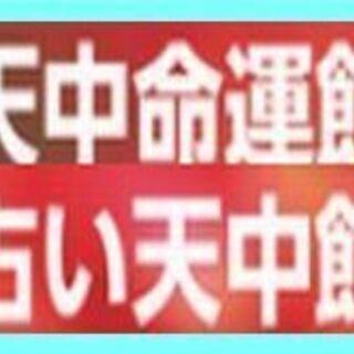 占い鑑定 梅田 四柱推命 /天中殺鑑定/ 大殺界  占い天中館