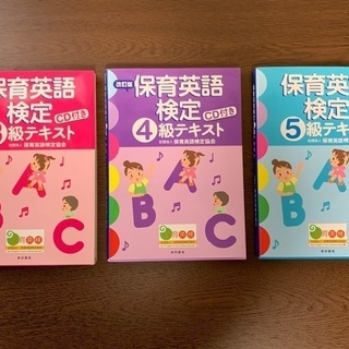 保育英語検定3級・4級・5級 テキスト