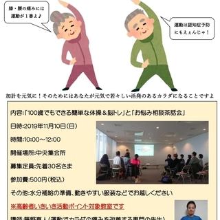 【加計トレーニング】簡単な体操&お悩み茶話会