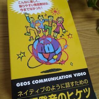 英語教材 ビデオ VHS 定価¥18000 3巻セット