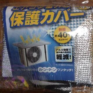 新品!エアコン室外機カバー