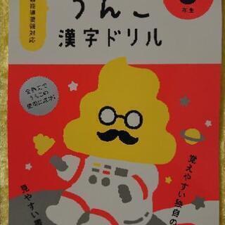 (未使用)うんこ漢字ドリル 小学6年生