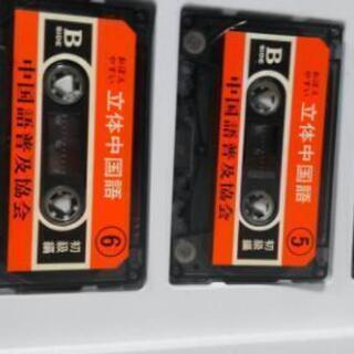 中国語普及協会カセットテープ