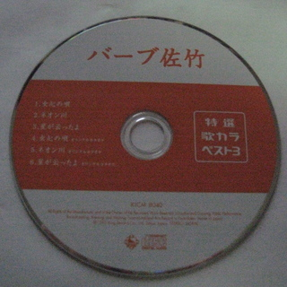 CD  *バーブ佐竹*