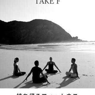 【30,40代の方向け】TAKE F〜持ち帰るフィットネス〜 1...