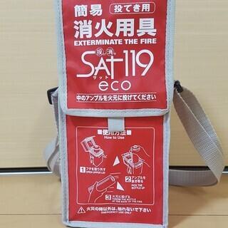 投げ消すサット119エコ ショルダータイプ 天ぷら火災消火パック付