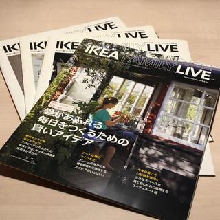 IKEA FAMILY LIVE 会員誌