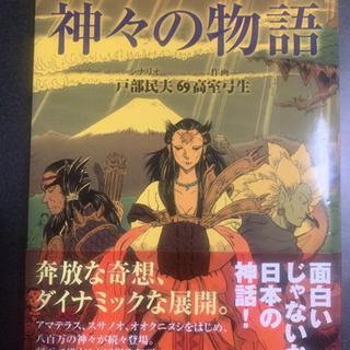 📚日本の神々の時代を漫画で描いた作品📚プロフ見てネ☆