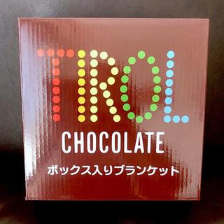【新品】チロルチョコ ボックス入りブランケット