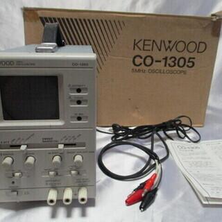 KENWOOD  オシロスコープ CO-1305 5MHz,1c...