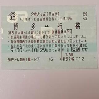 【急募‼】 博多⇔行橋  自由席特急乗車券(1枚) ¥1800【...
