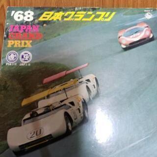 旧車好きへ。68年グランプリのレコードです。