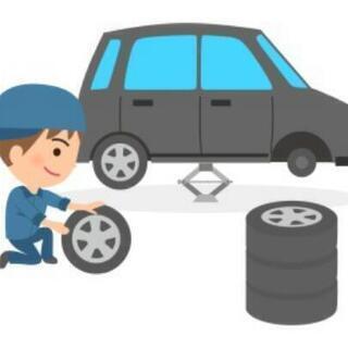 出張タイヤ交換作業賜ります。