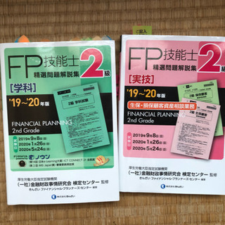 FP2級学科・実技問題集