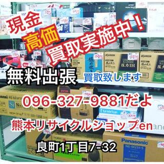 家電、家具出張で買取します 熊本リサイクルショップen