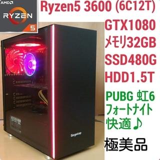 極美品 爆速ゲーミング Ryzen 3600 GTX1080 メ...