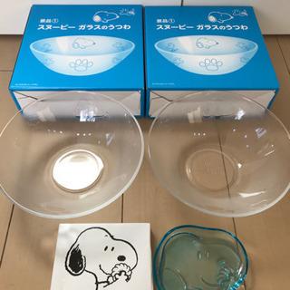 新品☆スヌーピー  ガラスの食器セット