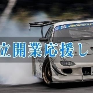 ◆短時間!1日4時間で日給7,000円!高収入軽四ドライバ…