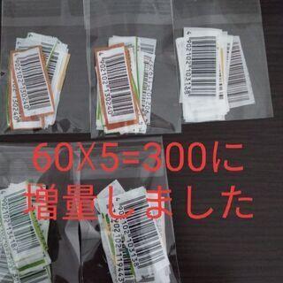 コカ・コーラ 綾鷹など   バーコード300枚