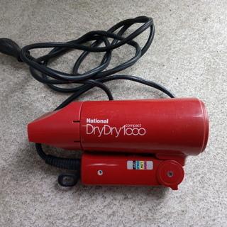 ナショナル DryDry1000 ヘアードライヤー