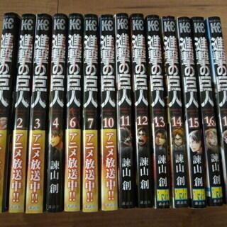 進撃の巨人 単行本 14冊 1巻~18巻 5巻、8巻、9巻 17...