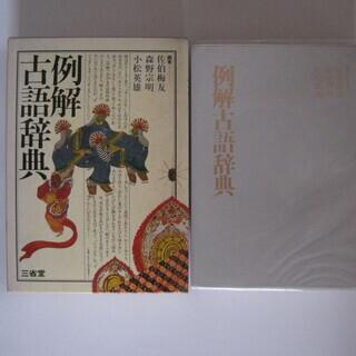 辞典(古語・漢和)2冊