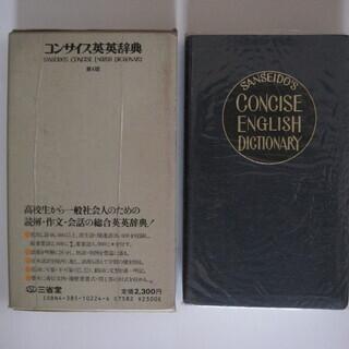 辞典(英和・和英・仏和・英英)4冊