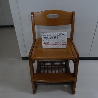 学習机用椅子(R110-30)