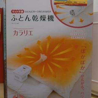 【引取限定】アイリスオーヤマ カラリエ ふとん乾燥機 未使用品 ...