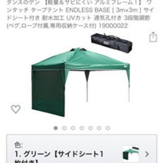 タープテント 3m×3m