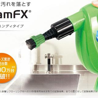 ♪激安!ほぼ未使用 ダイレクト・テレショップ【H2O Steam...