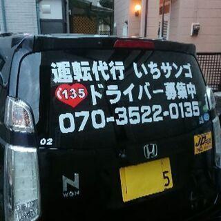 平塚市の運転代行 【いちサンゴ・135】 各地域✨低価格で安全輸...
