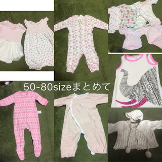 50-80size 赤ちゃん服12枚まとめて!