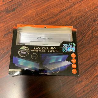 1DINフリーBOXパネルカバー照明付き