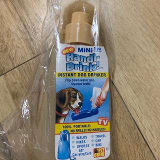 犬用水飲み「新品未使用」