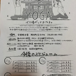 お寺Deヨガ教室