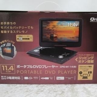 ■未使用■キュリオム Qriom 11.4インチ DVDプレーヤ...