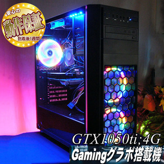 【高FPSゲーミングPC】●GTX1050ti●フォートナイト◎